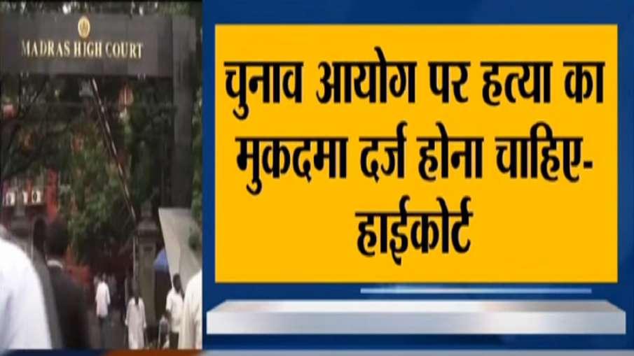 Coronavirus Madras Highcourt slams Election Commission Corona: रैलियों के वक्त क्या चुनाव आयोग दूसरे- India TV Hindi