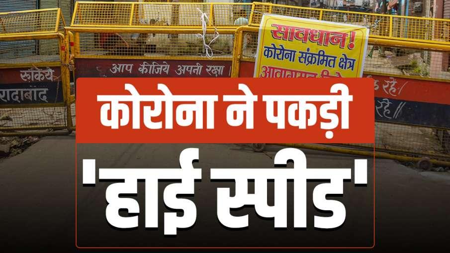 Coronavirus high speed active cases crosses 12 lakh mark कोरोना ने पकड़ी 'हाई स्पीड', एक दिन में 1 ल- India TV Hindi