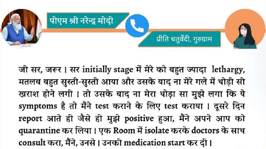 Corona ka ilaj Coronavirus treatment at home in isolation Mann ki baat gurugram woman tells PM Modi - India TV Hindi