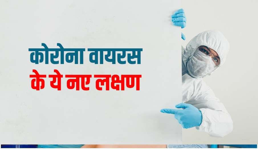 new covid 19 strain symptoms - India TV Hindi