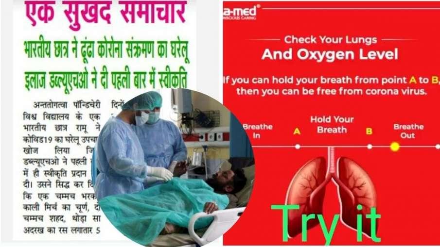 क्या इन 3 चीजों के सेवन से नहीं होगा कोरोना? सामने आई ऑक्सीजन लेवल चेक करने की सच्चाई- India TV Hindi