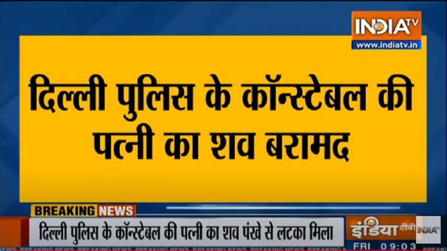 दिल्ली: कॉन्स्टेबल की पत्नी का शव पंखे से लटका मिला, बाथरूम में बेहोश मिले दोनों बच्चे - India TV Hindi