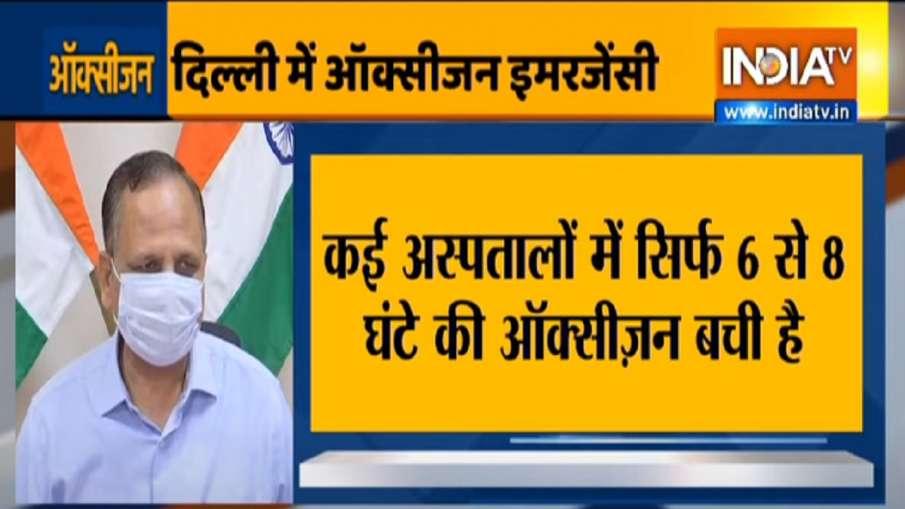 Delhi Oxygen latest news update satyendra jain statement दिल्ली में तीन दिन से ऑक्सीजन की गंभीर समस्- India TV Hindi