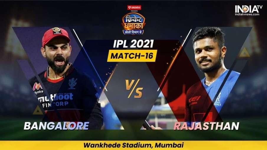 royal challengers bangalore vs rajasthan royals score, royal challengers bangalore vs rajasthan roya- India TV Hindi