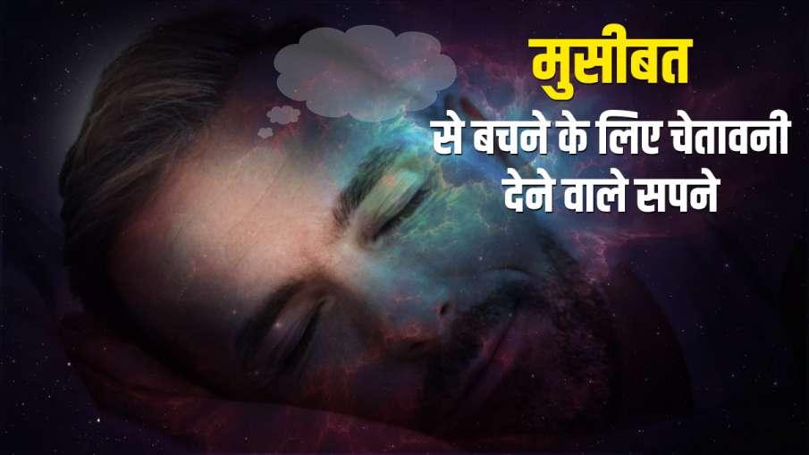 dream interpretation - India TV Hindi