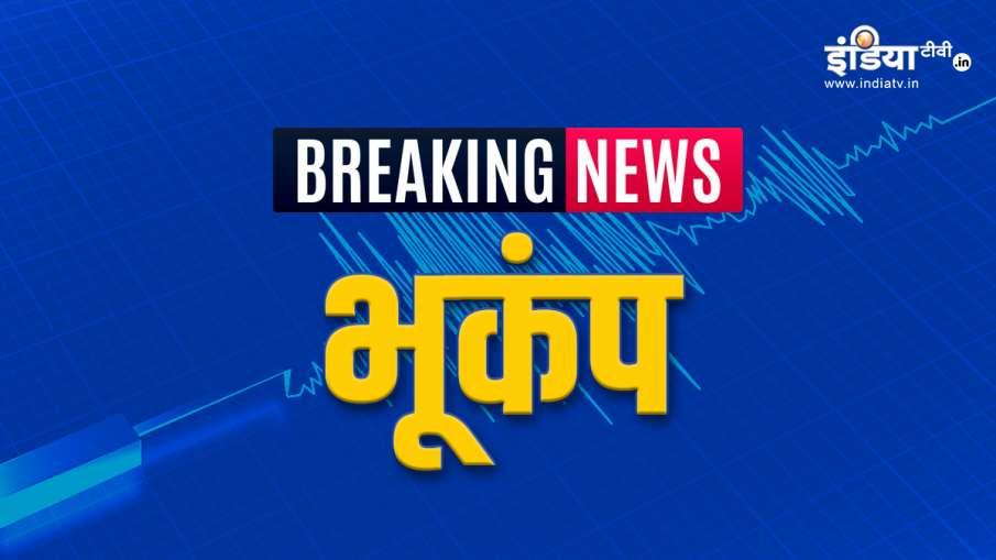 अरुणाचल प्रदेश के ईस्ट कमेंग में भूकंप, महसूस किए गए झटके- India TV Hindi