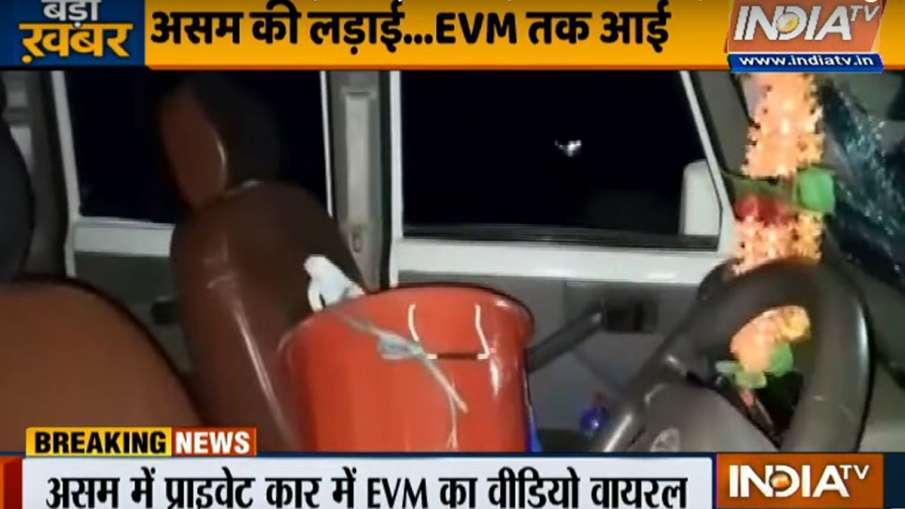 असम में BJP कैंडिडेट की...- India TV Hindi