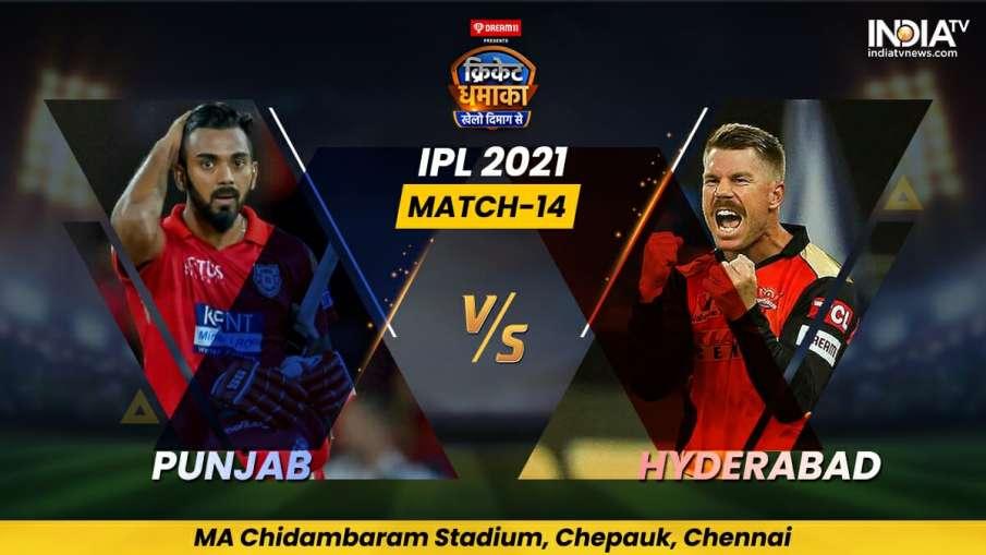 पंजाब किंग्स बनाम सनराइजर्स हैदराबाद लाइव मैच स्कोर, आईपीएल 2021 मैच 14 लाइव स्कोर अपडेट, लाइव क्रिक- India TV Hindi