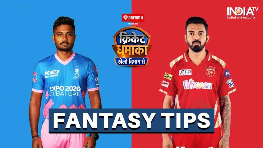 RR vs PK dream11 prediction, Rajasthan Royals, Punjab Kings, KL Rahul- India TV Hindi