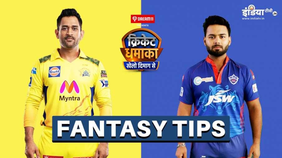 CSK vs DC Dream11 Prediction, Faf du Plessis, Shikhar Dhawan, Rishabh Pant, IPL 2021, Sports- India TV Hindi