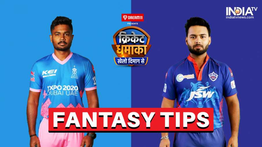 RR vs DC Dream11 Prediction : संजू...- India TV Hindi
