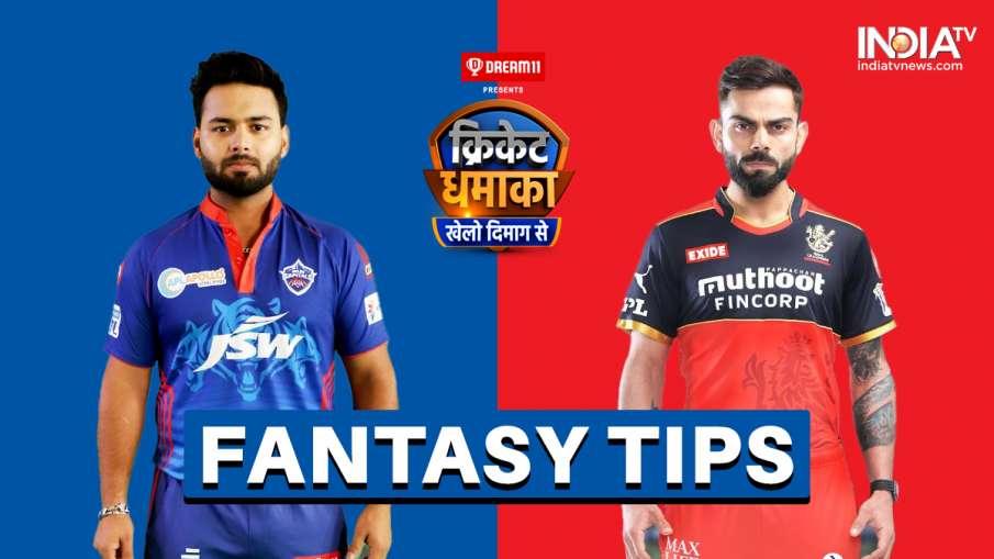 Delhi Capitals vs Royal Challengers Bangalore VIVO IPL 2021 Dream 11 Prediction Match 22- India TV Hindi
