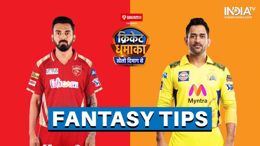 PBKS vs CSK Dream11 Prediction captain Deepak Hooda ms dhoni kl rahul chris gayle fantasy team won - India TV Hindi