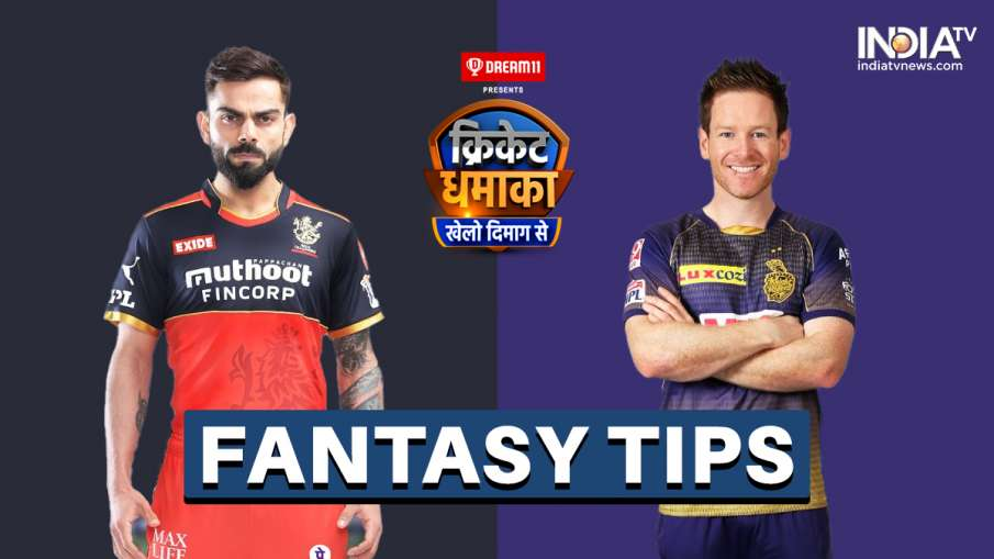 RCB vs KKR Dream11 Prediction, dream11, Nitish Rana,RCB vs KKR, IPL, IPL 2021 - India TV Hindi