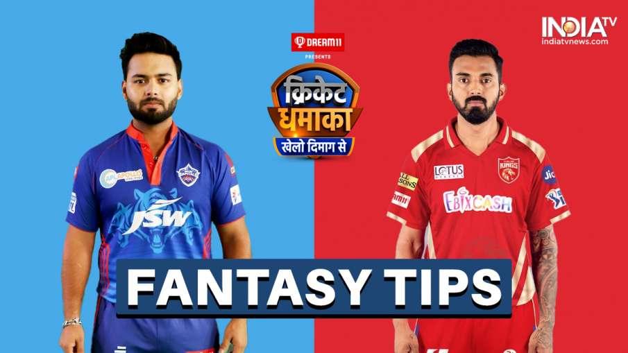 DC vs PBKS Dream11 Prediction, fantasy Dream11, Rishabh Pant, Delhi vs Punjab, IPL, IPl 2021, cricke- India TV Hindi