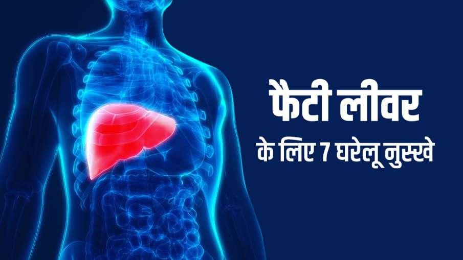 fatty liver - India TV Hindi