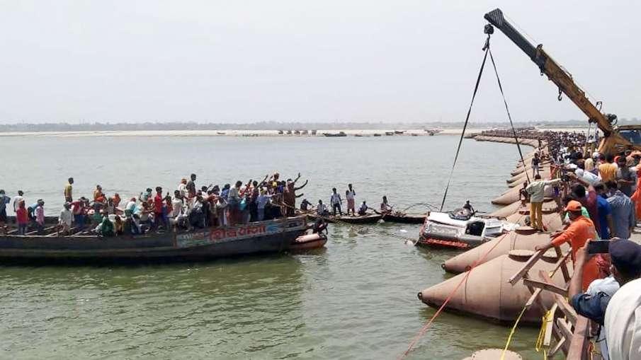 बिहार : पीपा पुल से गंगा नदी में गिरी जीप, 9 लोगों की मौत- India TV Hindi