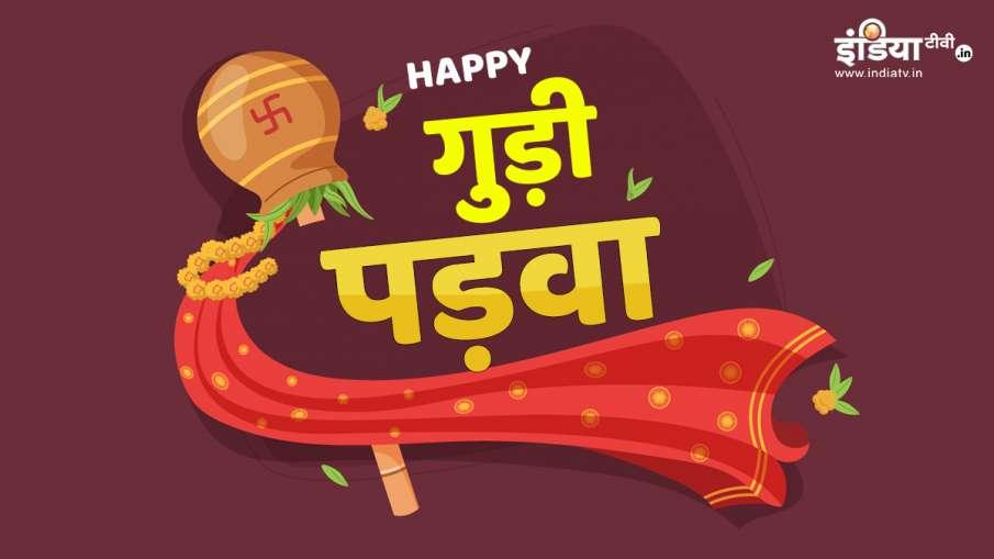 Gudi Padwa 2021: 13 अप्रैल को गुड़ी पड़वा, जानें शुभ मुहूर्त, कथा और तोरण और पताका लगाने का नियम- India TV Hindi