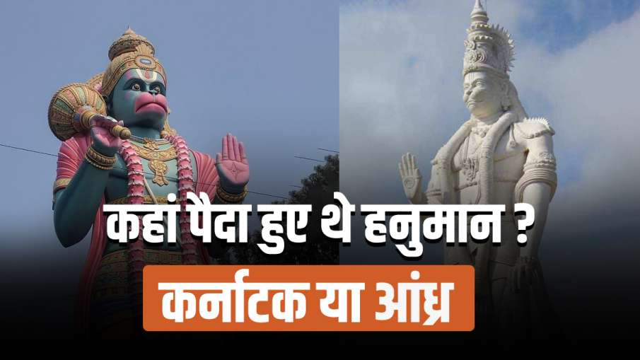 hanuman birth place karnatak or andhra pradesh कहां हुआ था हनुमान जी का जन्म- कर्नाटक या आंध्र प्रदे- India TV Hindi