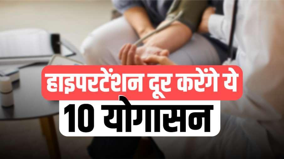 yoga for blood pressure hypertension - India TV Hindi