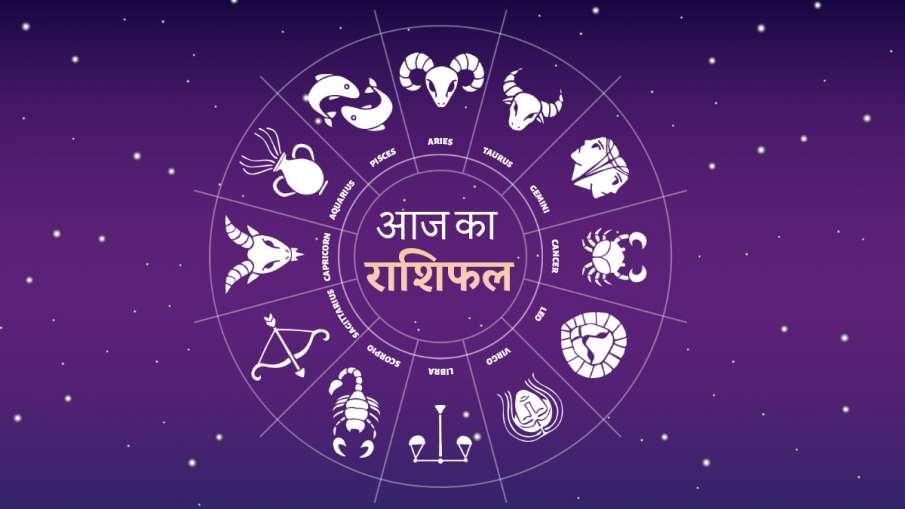 राशिफल 14 अप्रैल 2021: नवरात्रि के दूसरे दिन इन राशियों का भाग्य होगा साथ, वहीं ये रहें सतर्क- India TV Hindi