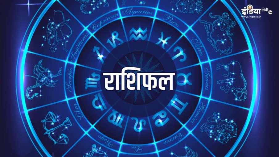 राशिफल 30 अप्रैल 2021: माह का आखिरी दिन इन राशियों का खोल देगा भाग्य, वहीं इन्हें होंगे रूके काम पूर- India TV Hindi
