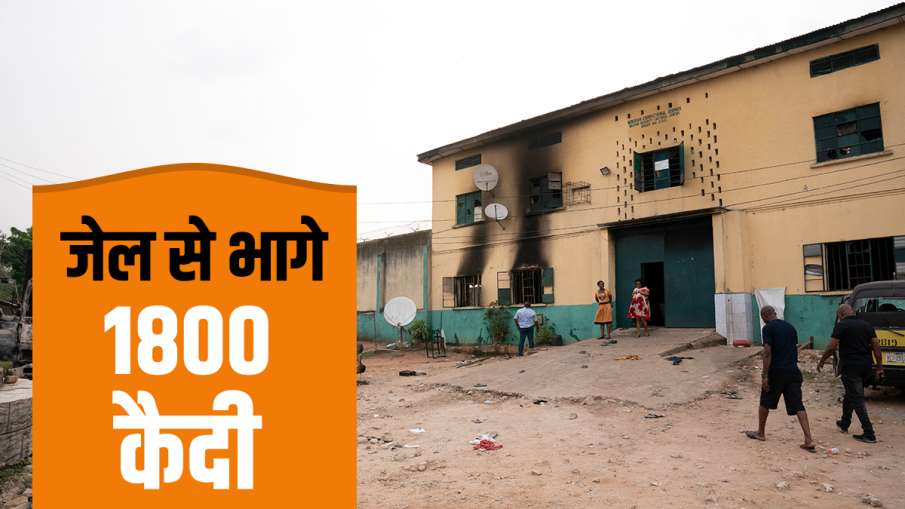 1800 prisoners ran away from nigeria jail after attack बंदूकधारियों के हमले के बाद जेल से भागे 1800 - India TV Hindi