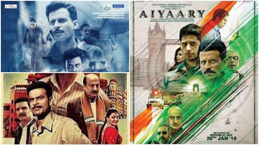 Happy Birthday Manoj Bajpayee- India TV Hindi