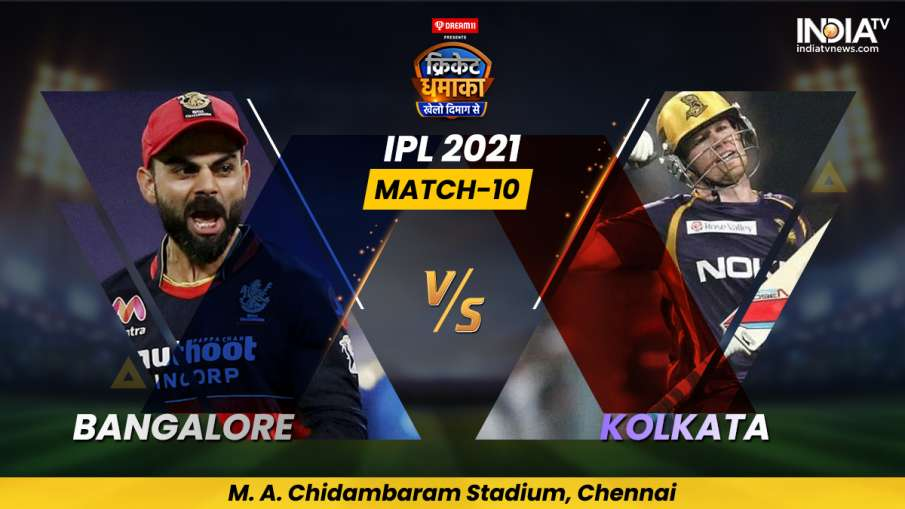 IPL 2021, KKR vs RCB, Royal Challengers Bangalore,KKR, Kolkata Knight Riders- India TV Hindi