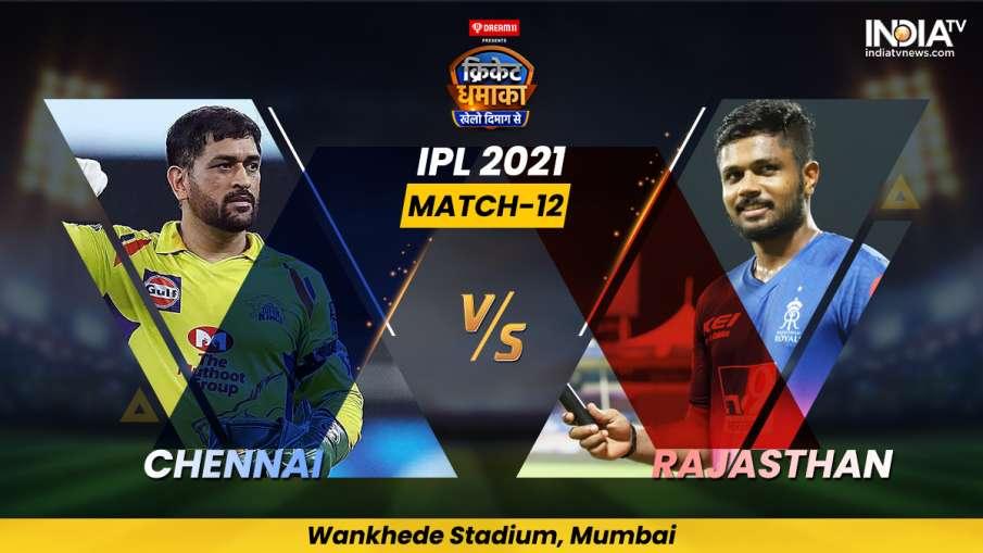 Chennai Super Kings vs Rajasthan Royals Live Updates Cricket Score CSK vs RR cricket score IPL 2021 - India TV Hindi