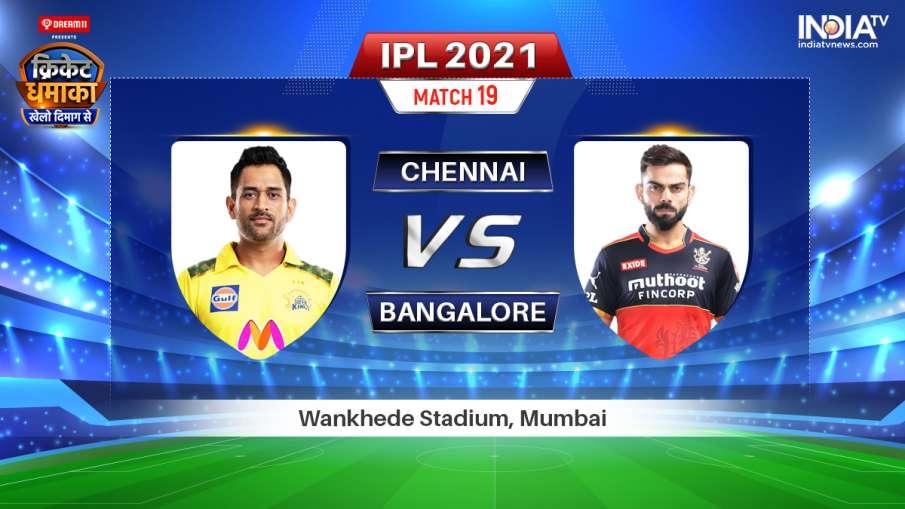 Chennai Super Kings vs Royal Challengers Bangalore IPL 2021 Match 19 Preview- India TV Hindi