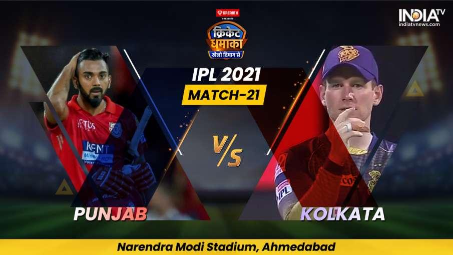 live match score punjab kings vs kolkata knight riders updates from Narendra Modi Stadium Ahmedabad- India TV Hindi