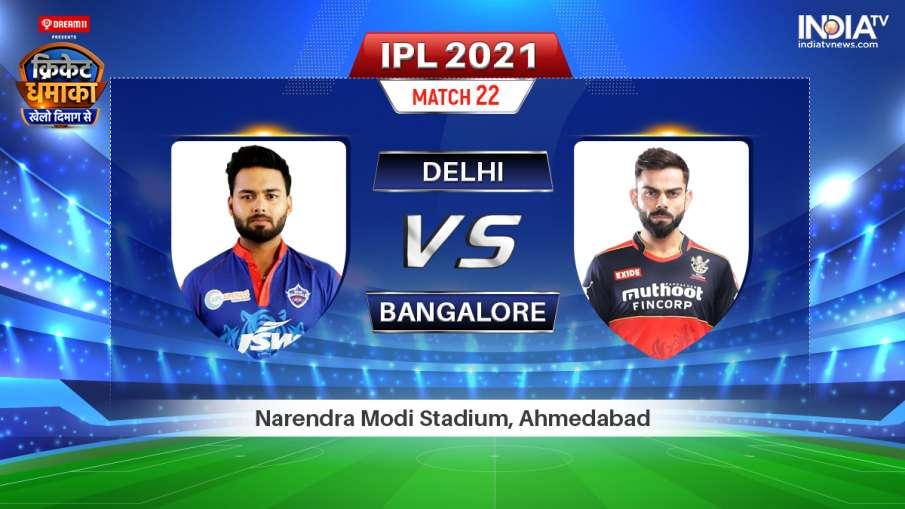 Delhi Capitals vs Royal Challengers Bangalore IPL 2021 Match 22 Preview DC vs RCB : अहमदाबाद में दिल- India TV Hindi