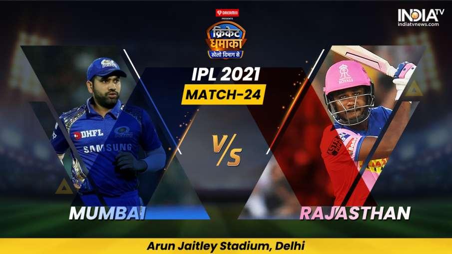mumbai indians vs rajasthan royals- India TV Hindi