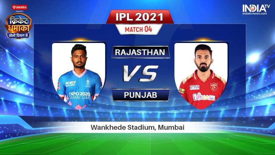 RR VS PBKS Live Match Score: राजस्थान रॉयल्स बनाम पंजाब किंग्स आईपीएल 2021 मैच स्कोर अपडेट, वानखेड़े- India TV Hindi