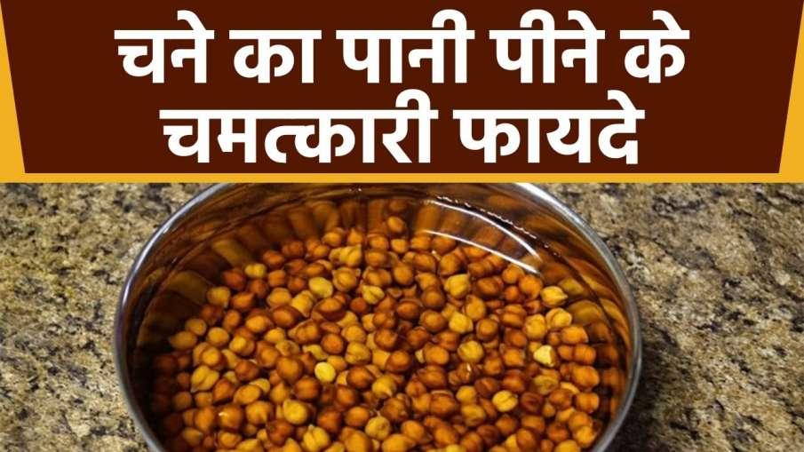 chickpeas water - India TV Hindi
