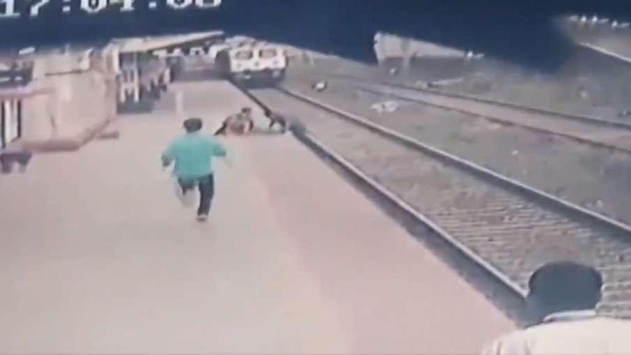 Mayur Shelkhe video saving life of a child Vangani railway station train बहादुर ही नहीं दानवीर भी है- India TV Hindi