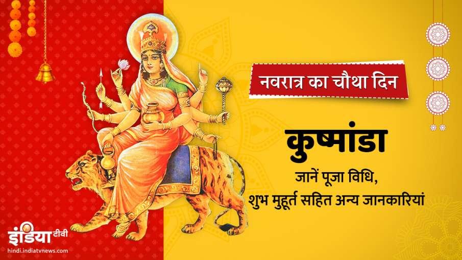 Chaitra Navratri 2021: नवरात्र के चौथे दिन ऐसे करें मां कुष्मांडा की पूजा, जानें मंत्र और भोग- India TV Hindi