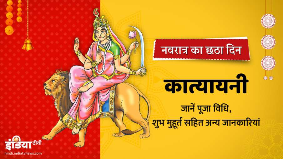 chaitra navratri 6th day- India TV Hindi