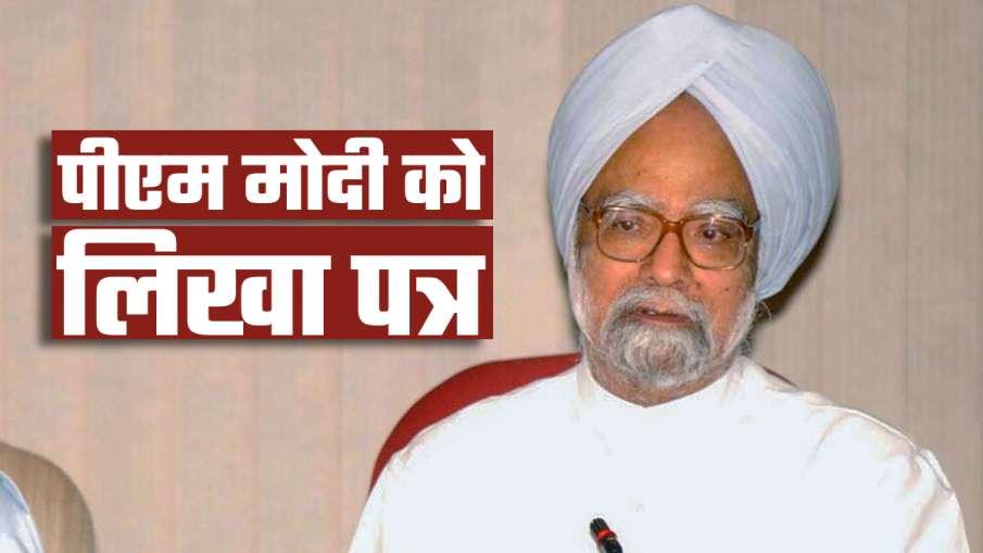 पूर्व प्रधानमंत्री मनमोहन सिंह ने PM मोदी को लिखा पत्र, वैक्सीनेशन बढ़ाने का दिया सुझाव- India TV Hindi