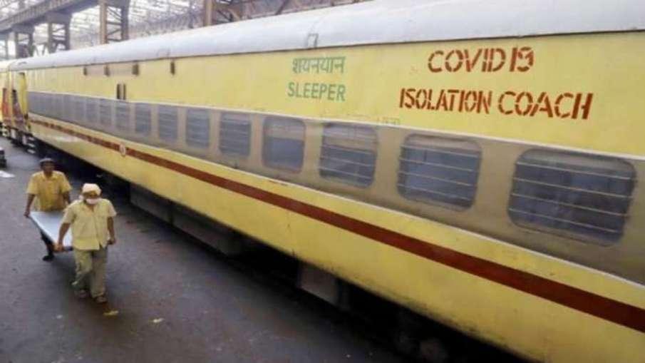 रेलवे ने तैयार किए 64000 बेड वाले 4000 कोरोना केयर कोच, 169 का इस्तेमाल शुरू- India TV Hindi