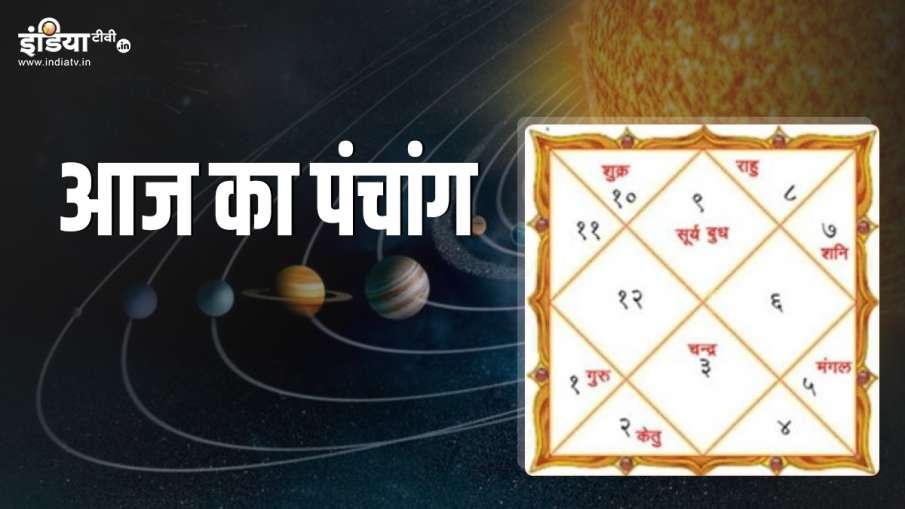 Aaj Ka Panchang 9 April 2021: प्रदोष व्रत, जानिए शुक्रवार का पंचांग, शुभ मुहूर्त और राहुकाल- India TV Hindi
