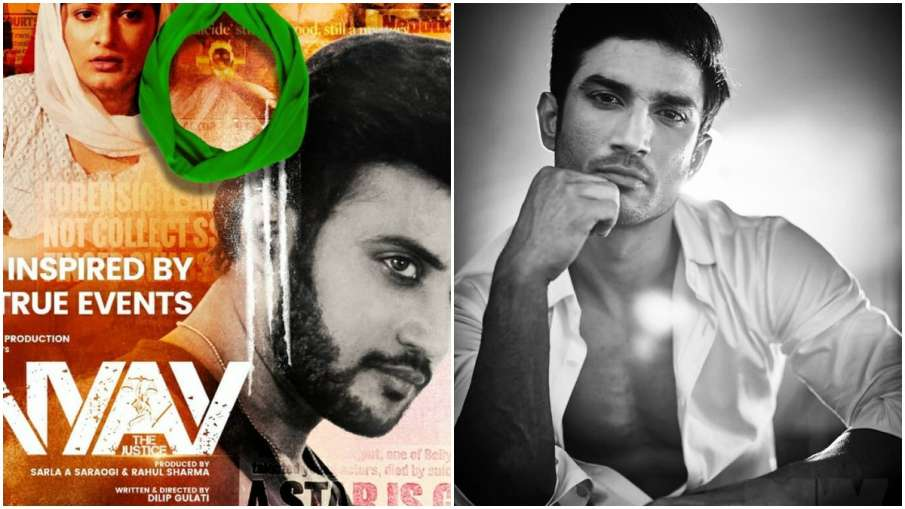 film nyay - India TV Hindi