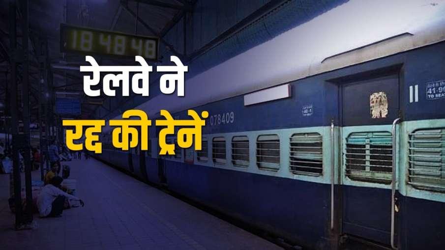 रेलवे ने रद्द की कई...- India TV Hindi