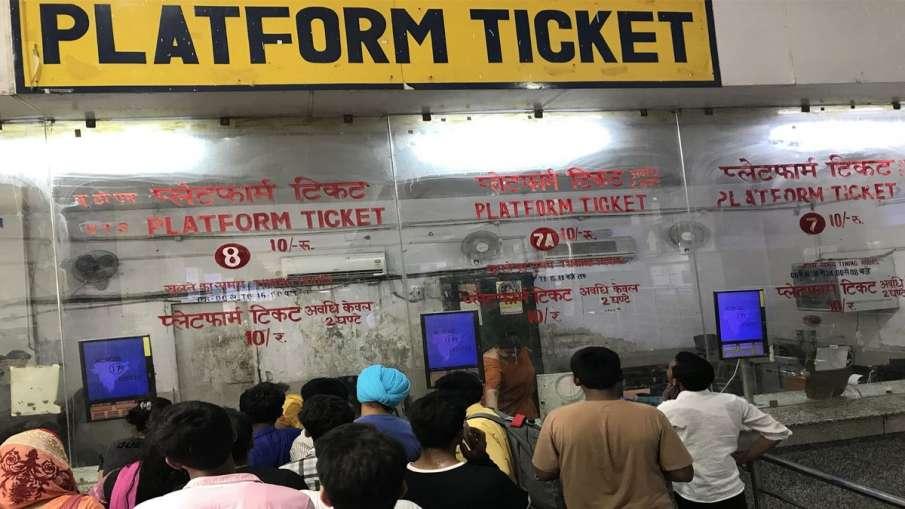 दिल्ली डिवीजन के सभी रेलवे स्टेशनों पर प्लेटफ़ॉर्म टिकट की बिक्री तत्काल प्रभाव से बंद- India TV Hindi