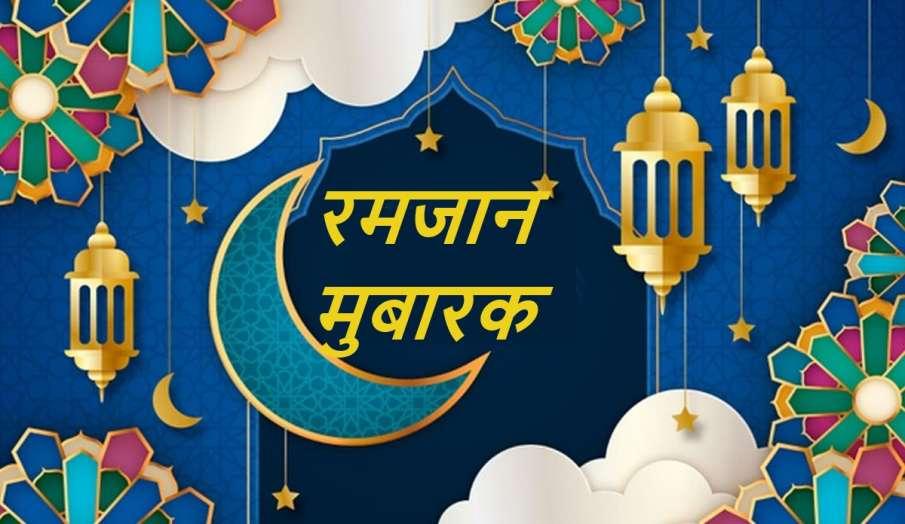 Ramadan 2021: रजमान के पवित्र माह में इन मैसेज और तस्वीरों के जरिएं दें करीबी और दोस्तों को मुबारकबा- India TV Hindi