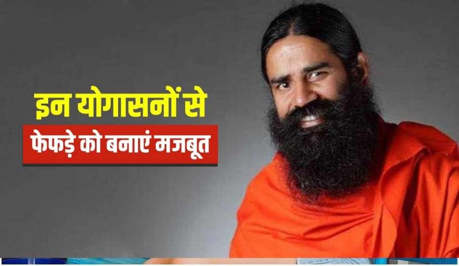 yoga for breathing problems- India TV Hindi