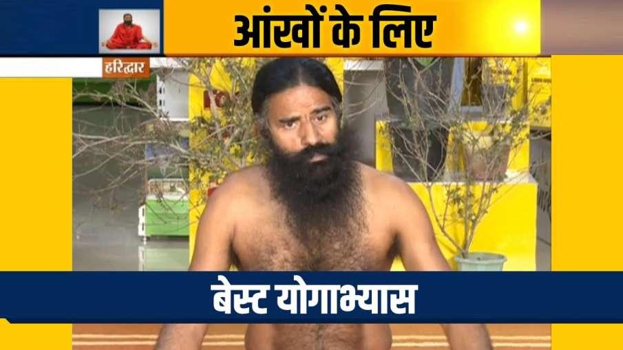 yoga for eyes coronavirus new symptoms- India TV Hindi