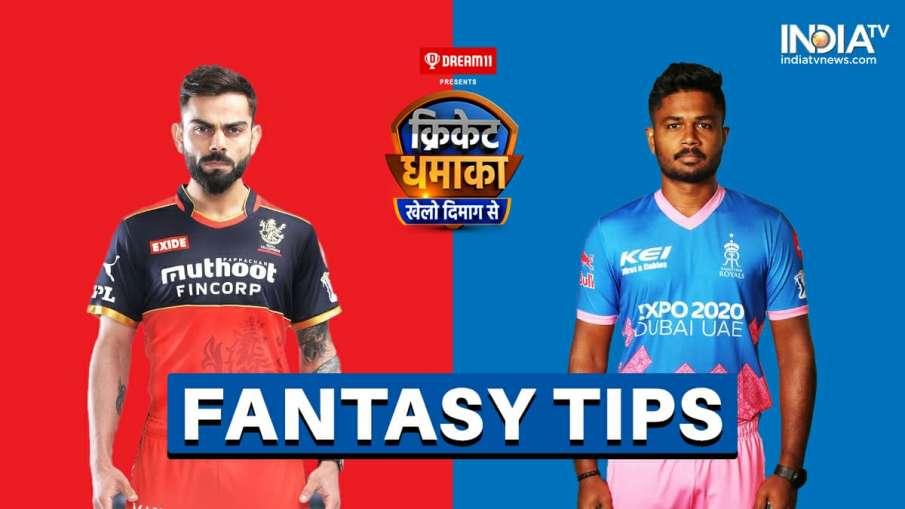 Royal Challengers Bangalore vs Rajasthan Royals Match 16 Dream 11 Prediction and Fantasy Tips RCB vs- India TV Hindi