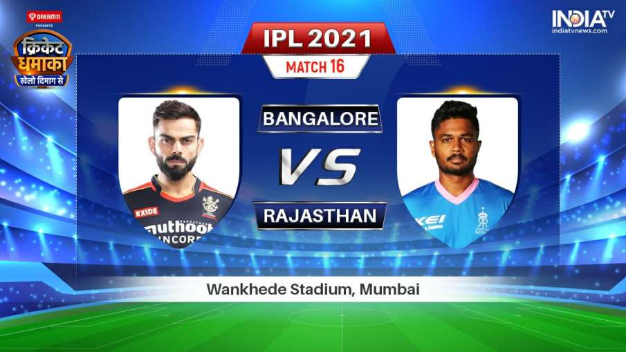 Royal Challengers Bangalore vs Rajasthan Royals IPL 2021 Match 16 Preview RCB vs RR, Match 16 - India TV Hindi